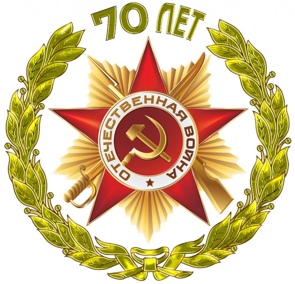 Персональный сайт - Эмблема празднования 70-й годовщины Побе…